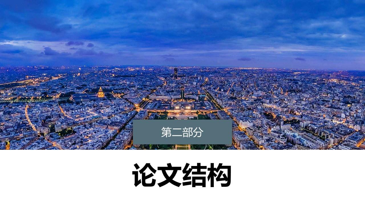 中国特色旅游业发展研究报告PPT下载模板_预览图20