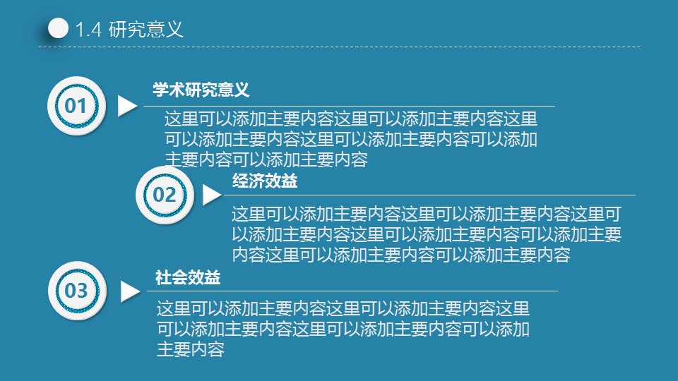 蓝色简洁实用论文答辩PPT模板下载_预览图7