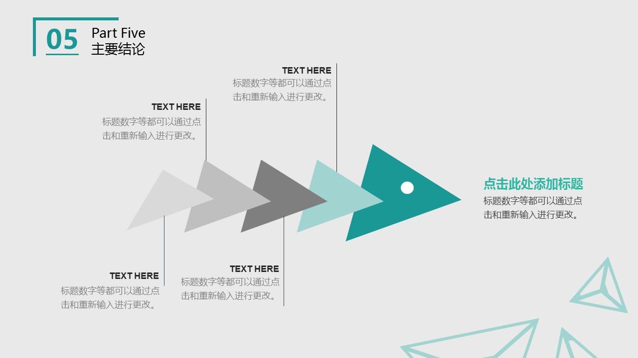 人文社交活动研究论文答辩PPT模板下载_预览图7