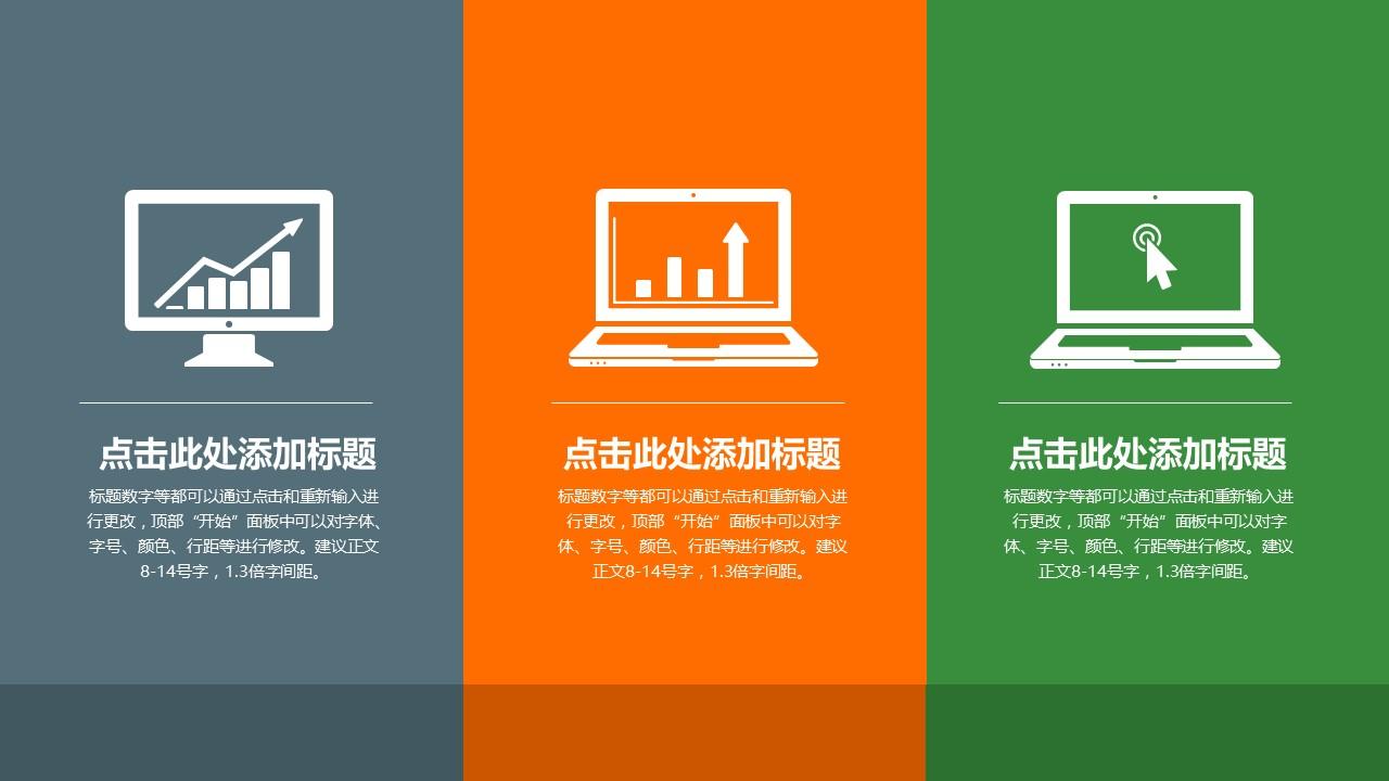 中国特色旅游业发展研究报告PPT下载模板_预览图7