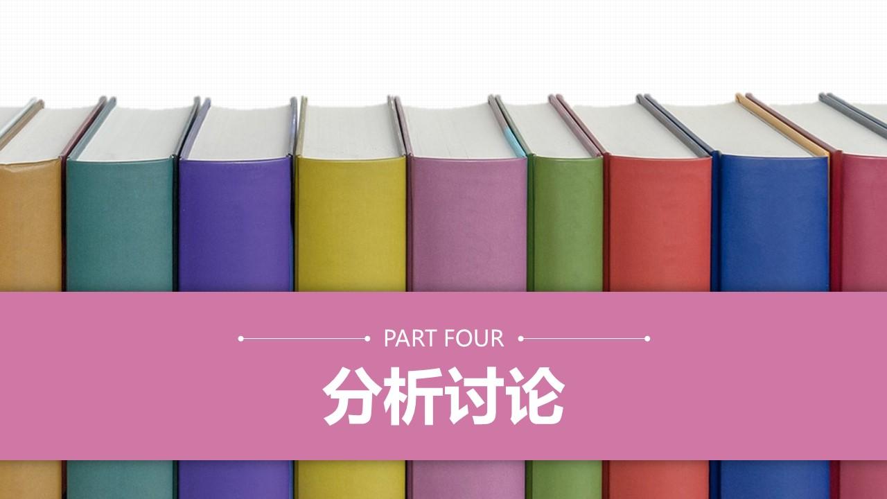 浅紫色清新风格大学论文开题报告PPT模板下载_预览图8