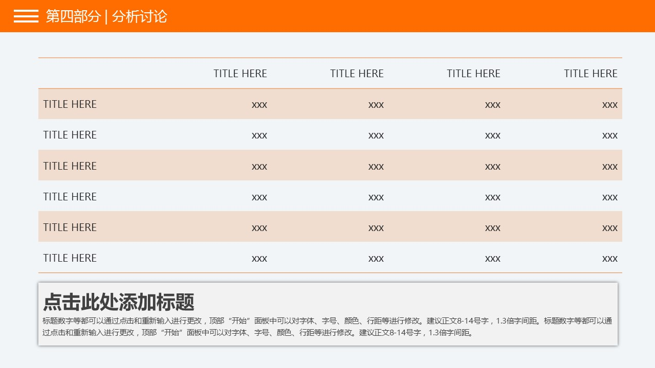 中国特色旅游业发展研究报告PPT下载模板_预览图12
