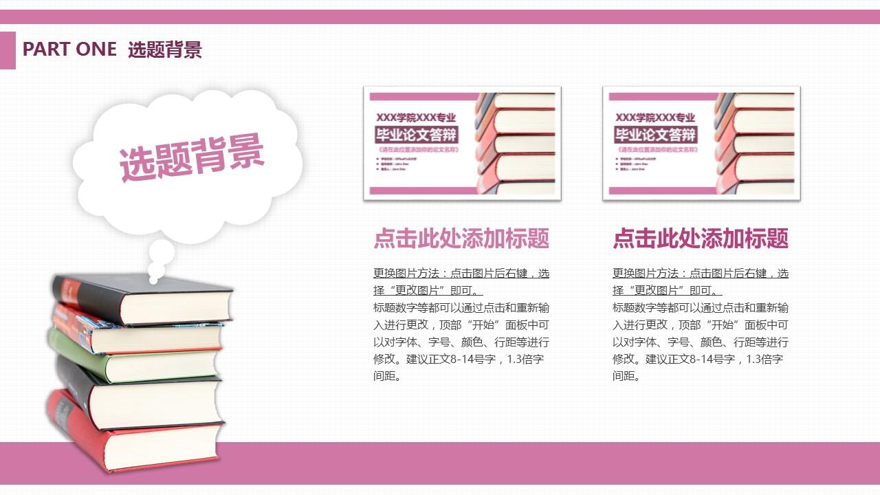 浅紫色清新风格大学论文开题报告PPT模板下载_预览图29
