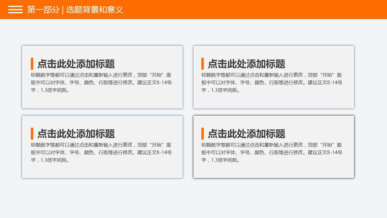中国特色旅游业发展研究报告PPT下载模板_预览图23