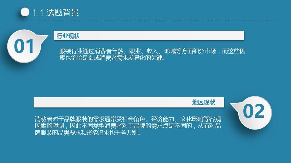 蓝色简洁实用论文答辩PPT模板下载_预览图4