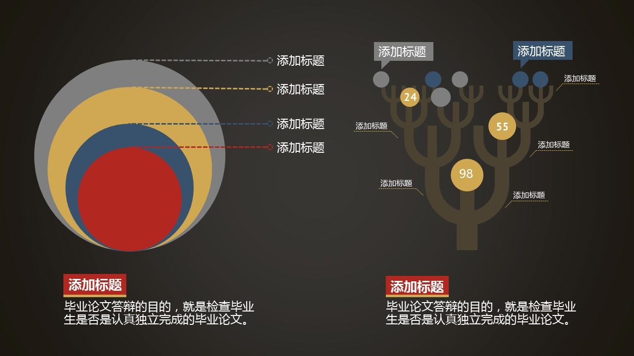 黑金古典精致毕业答辩PPT模版下载_预览图14