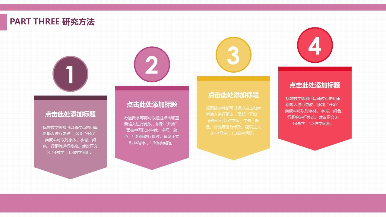 浅紫色清新风格大学论文开题报告PPT模板下载_预览图7