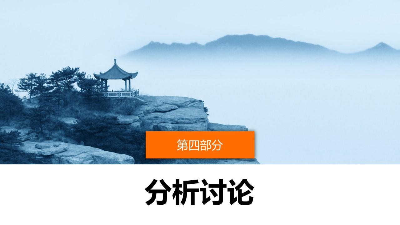 中国特色旅游业发展研究报告PPT下载模板_预览图13