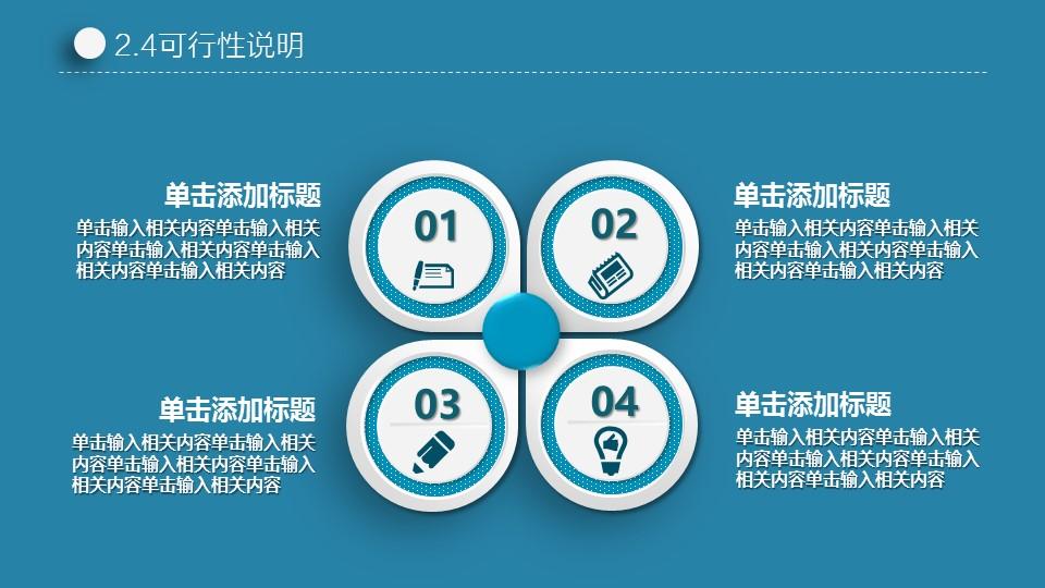 蓝色简洁实用论文答辩PPT模板下载_预览图14