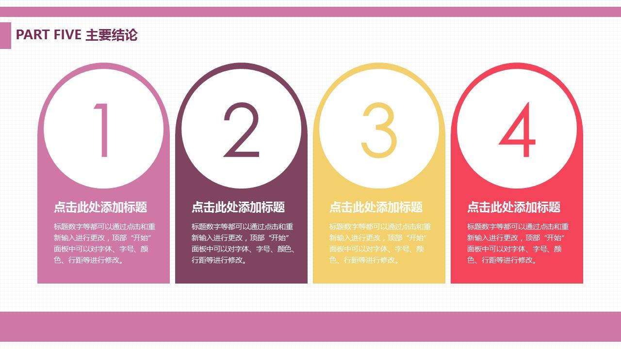 浅紫色清新风格大学论文开题报告PPT模板下载_预览图15