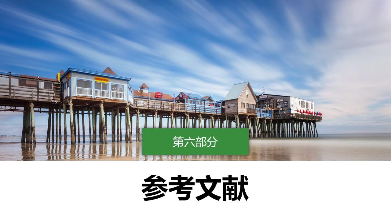 中国特色旅游业发展研究报告PPT下载模板_预览图5