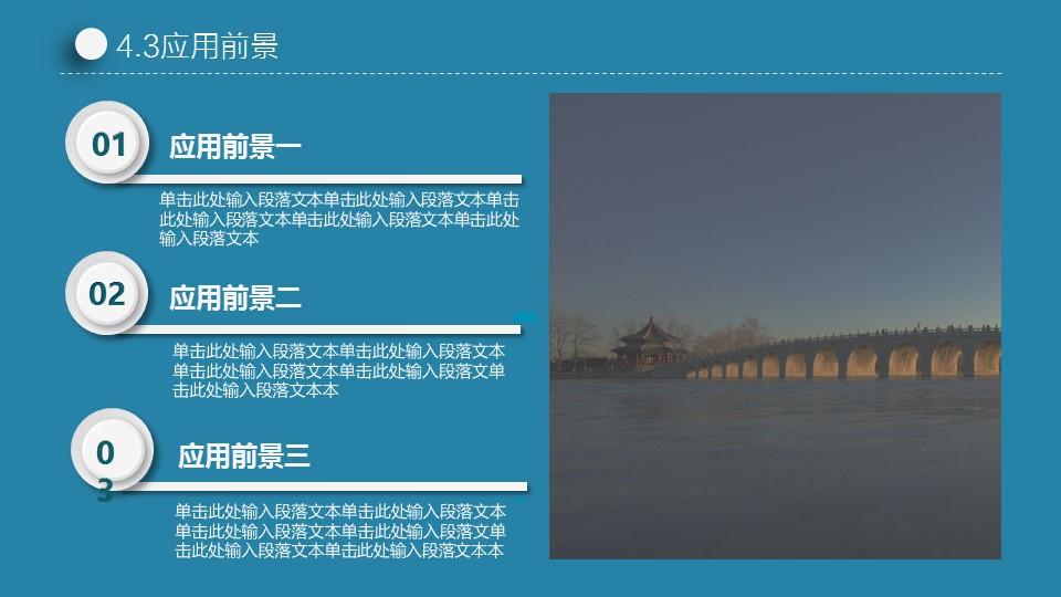 蓝色简洁实用论文答辩PPT模板下载_预览图22