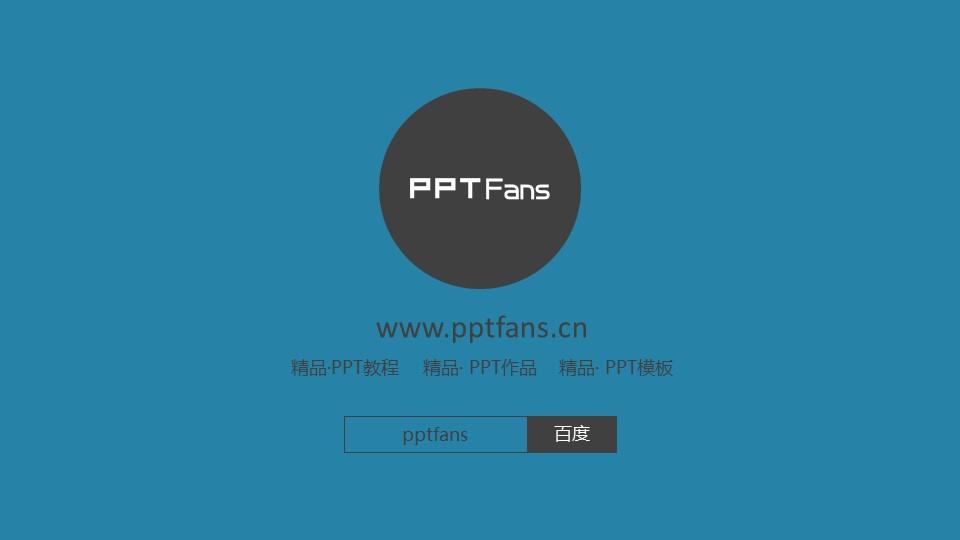 蓝色简洁实用论文答辩PPT模板下载_预览图31