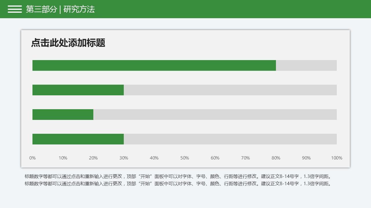 中国特色旅游业发展研究报告PPT下载模板_预览图15