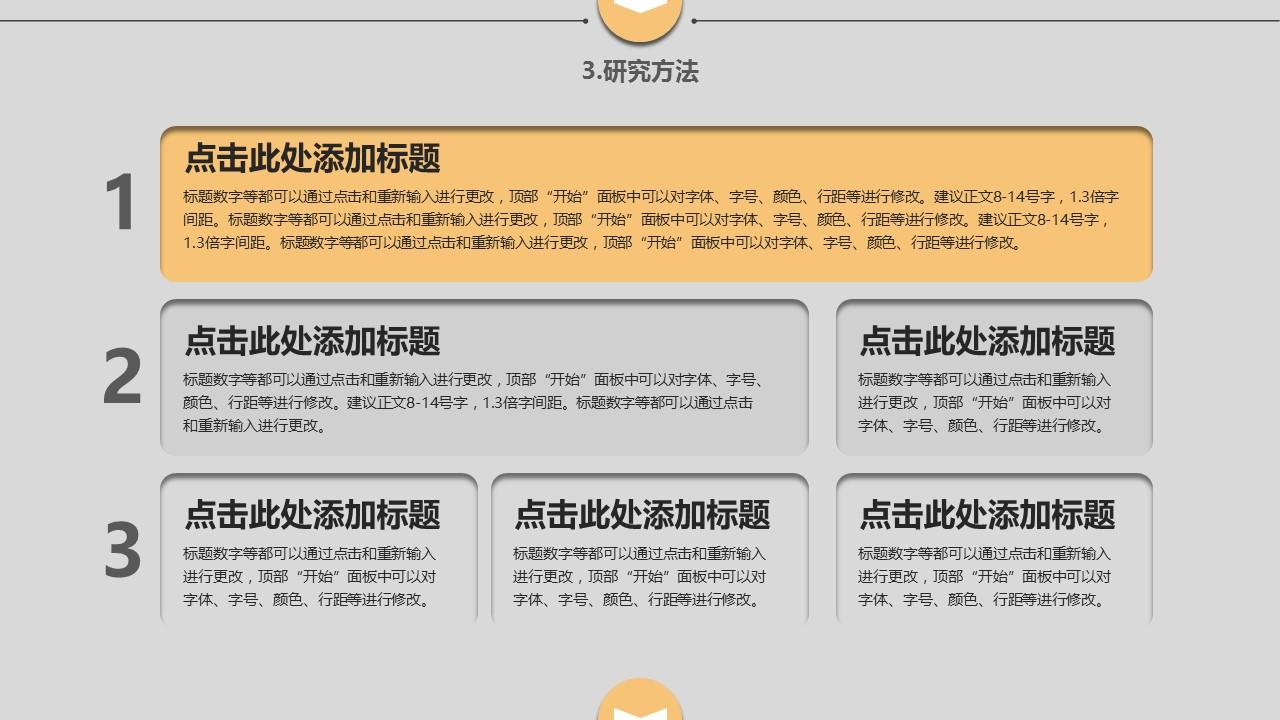 大学通用论文答辩PPT模板下载_预览图12