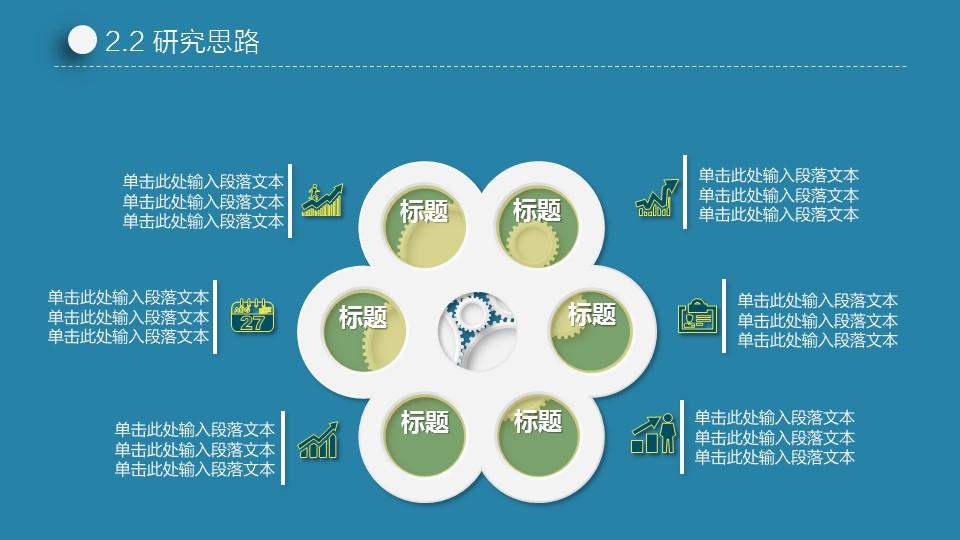 蓝色简洁实用论文答辩PPT模板下载_预览图12