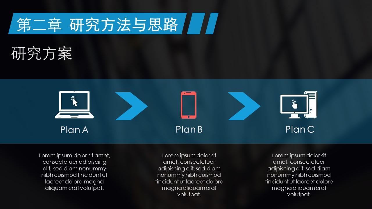 通用实战型论文答辩PPT模版下载_预览图13