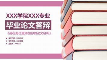 浅紫色清新风格大学论文开题报告PPT模板下载