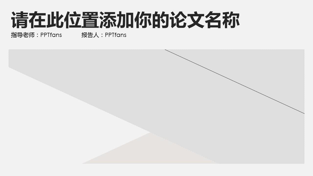 灰白色极致简约风格总结报告PPT模板下载_预览图1