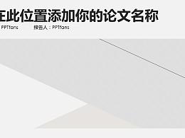 灰白色極致簡約風格總結報告PPT模板下載