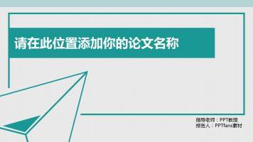 人文社交活动研究论文答辩PPT模板下载