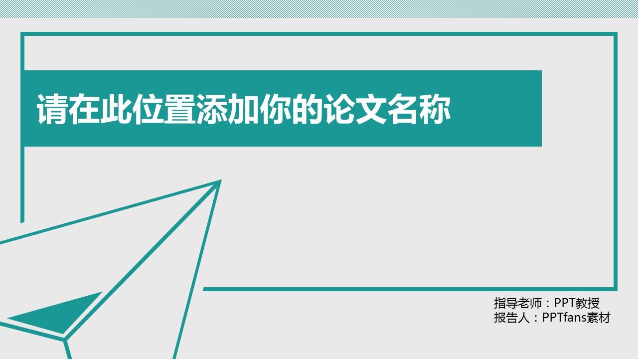 人文社交活动研究论文答辩PPT模板下载_预览图1