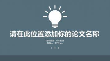 中国特色旅游业发展研究报告PPT下载模板