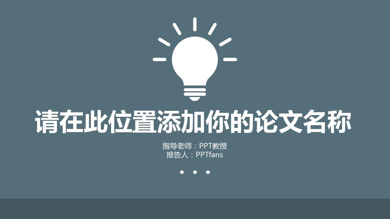 中国特色旅游业发展研究报告PPT下载模板_预览图1