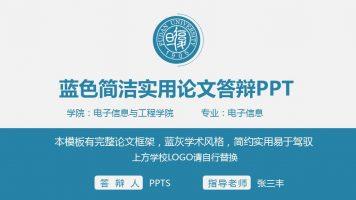 蓝色简洁实用论文答辩PPT模板下载