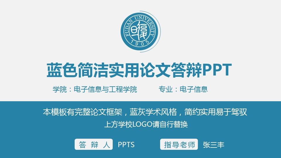 蓝色简洁实用论文答辩PPT模板下载_预览图1