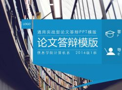通用实战型论文答辩PPT模版下载