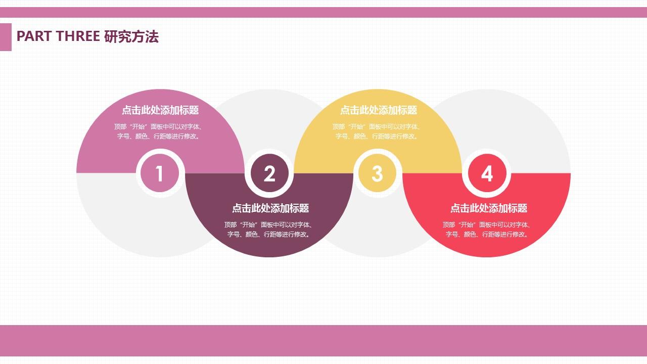 浅紫色清新风格大学论文开题报告PPT模板下载_预览图6