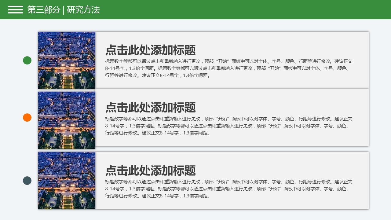 中国特色旅游业发展研究报告PPT下载模板_预览图14