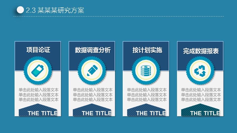 蓝色简洁实用论文答辩PPT模板下载_预览图13