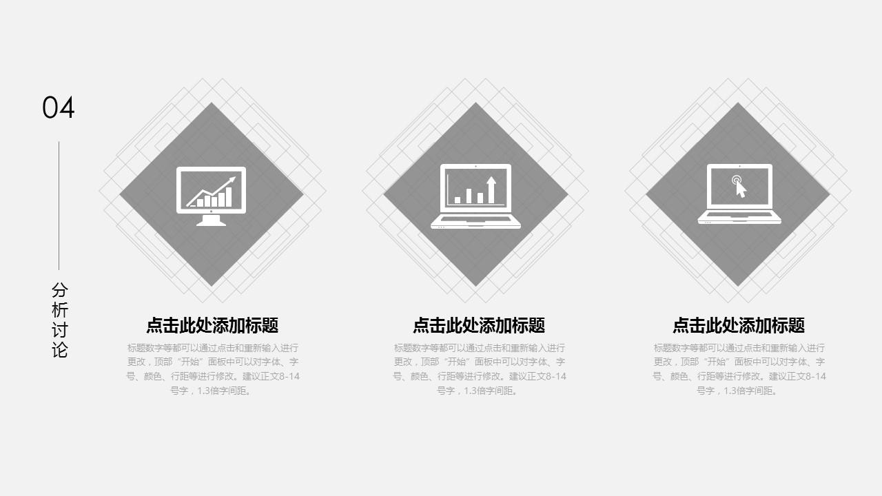 灰白色极致简约风格总结报告PPT模板下载_预览图11