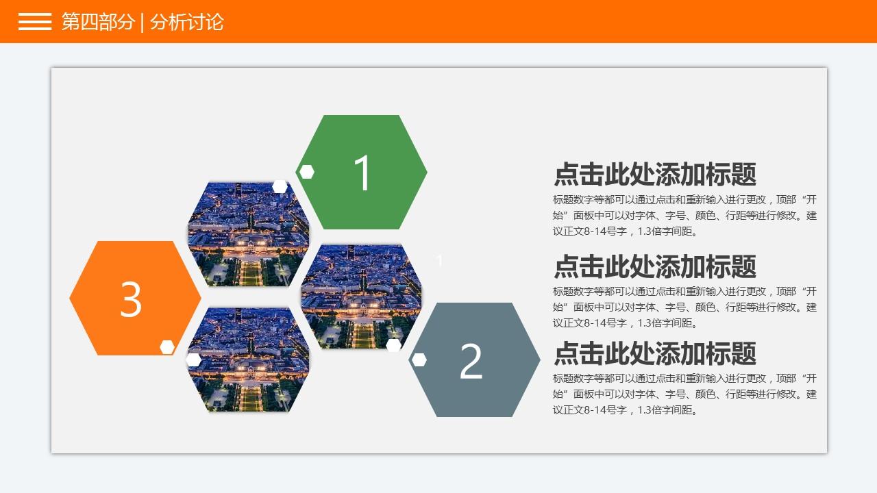 中国特色旅游业发展研究报告PPT下载模板_预览图11