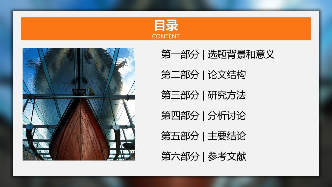 中国特色旅游业发展研究报告PPT下载模板_预览图25