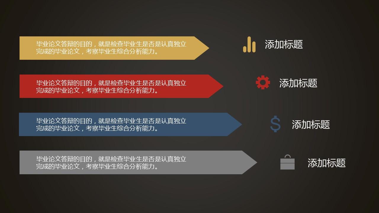 黑金古典精致毕业答辩PPT模版下载_预览图8