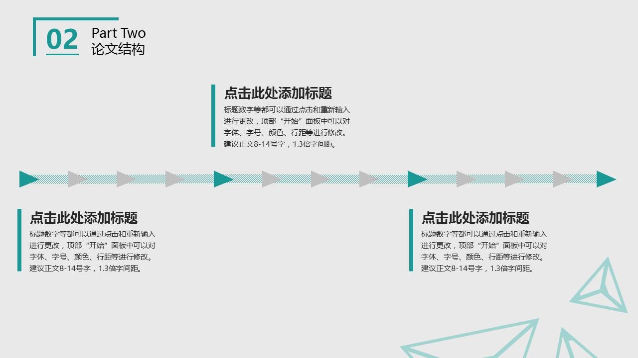人文社交活动研究论文答辩PPT模板下载_预览图19