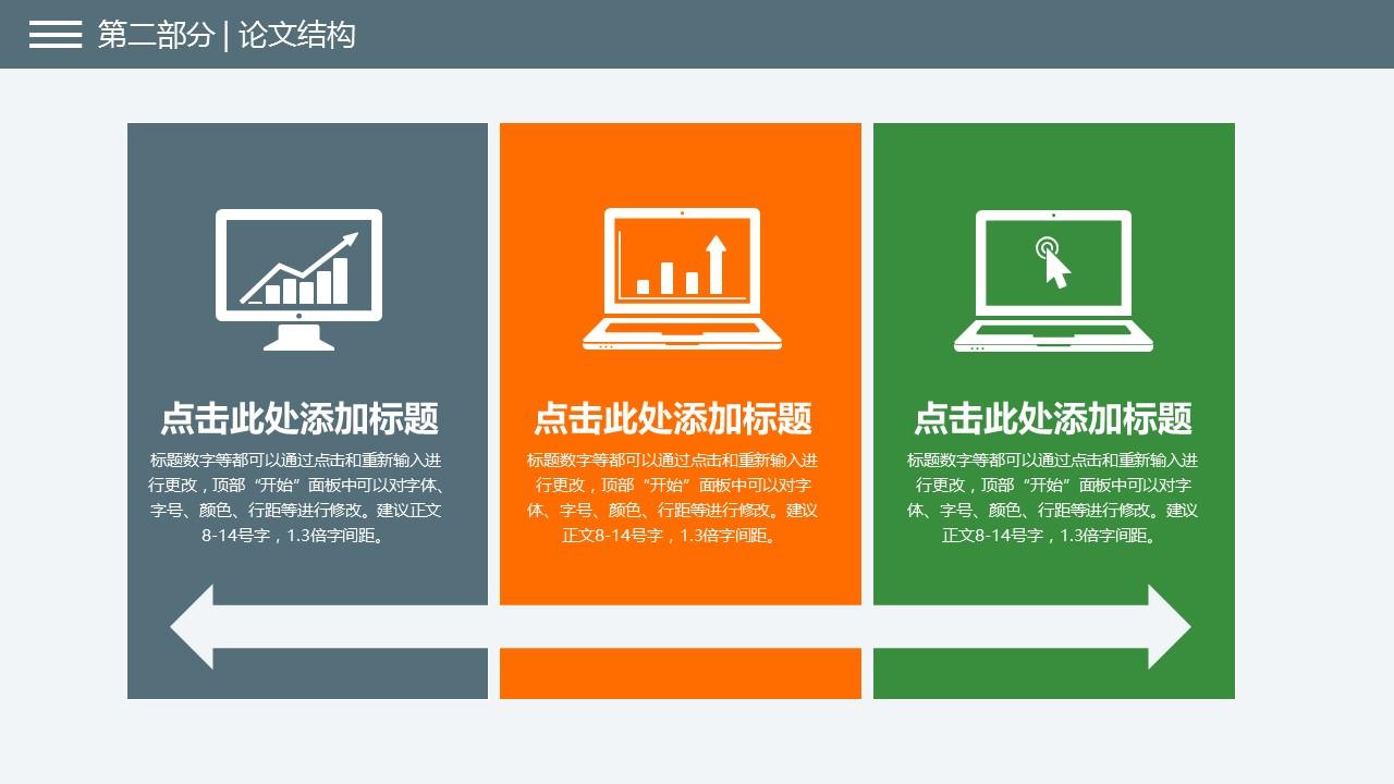 中国特色旅游业发展研究报告PPT下载模板_预览图19