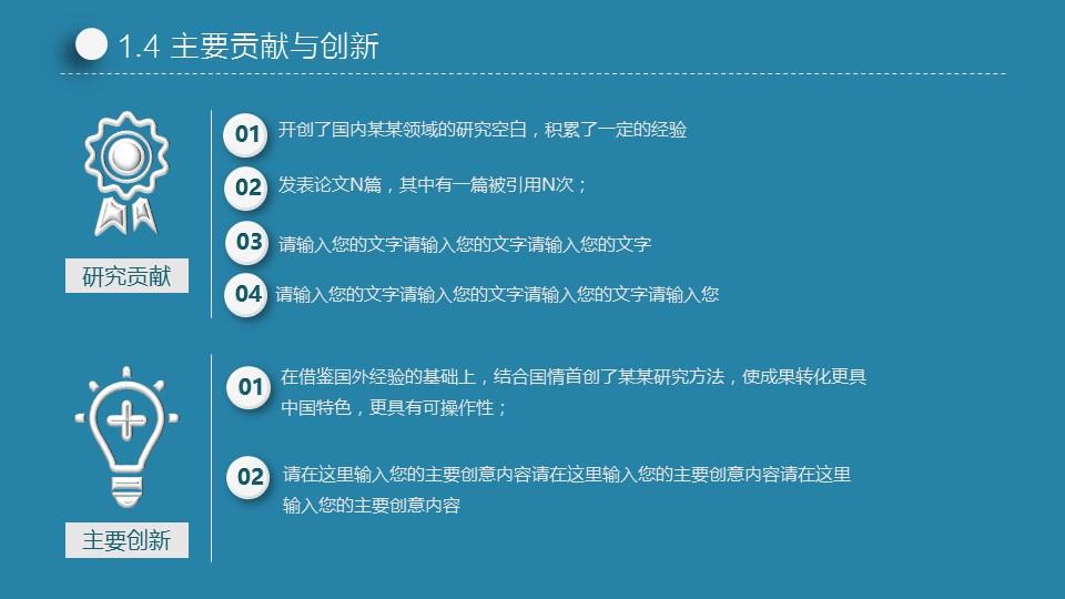 蓝色简洁实用论文答辩PPT模板下载_预览图8