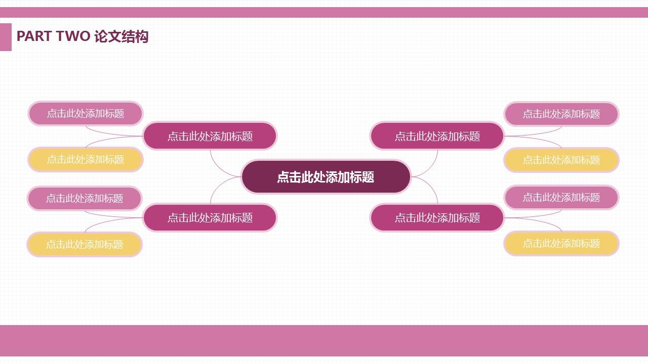 浅紫色清新风格大学论文开题报告PPT模板下载_预览图3