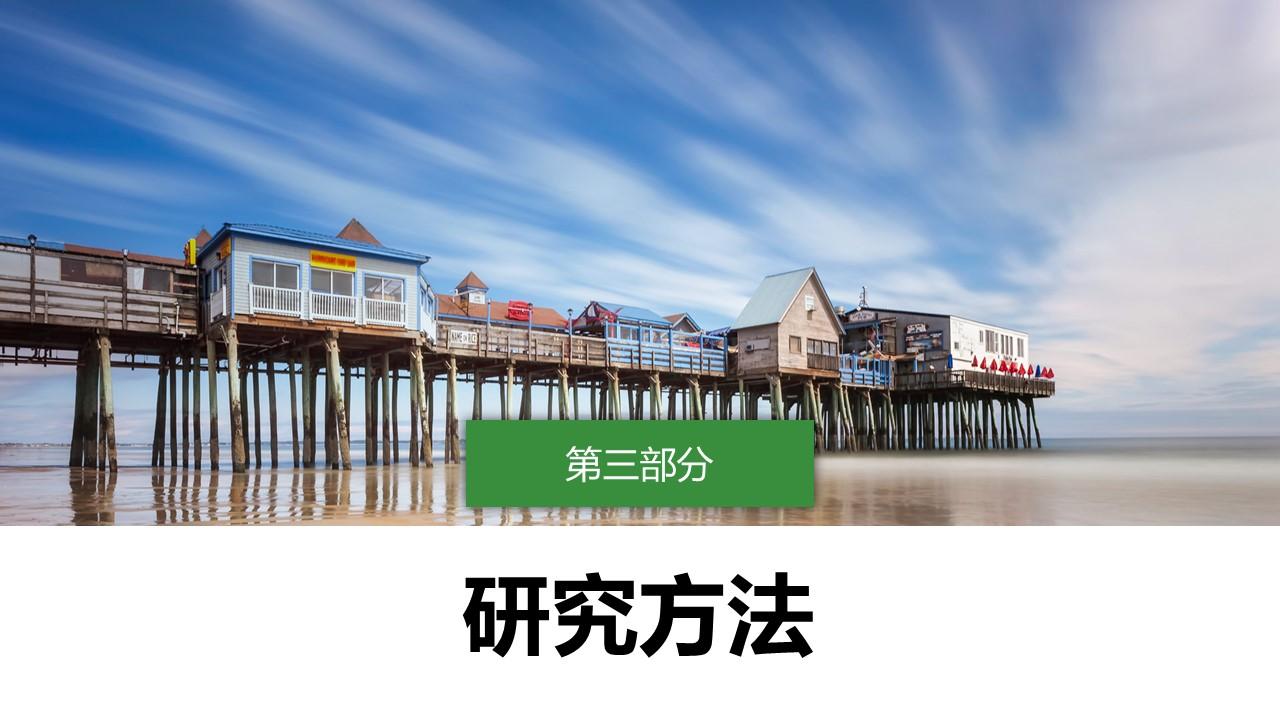 中国特色旅游业发展研究报告PPT下载模板_预览图17