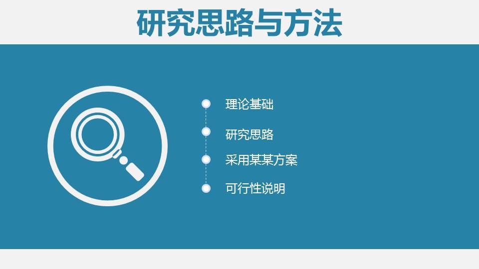 蓝色简洁实用论文答辩PPT模板下载_预览图10