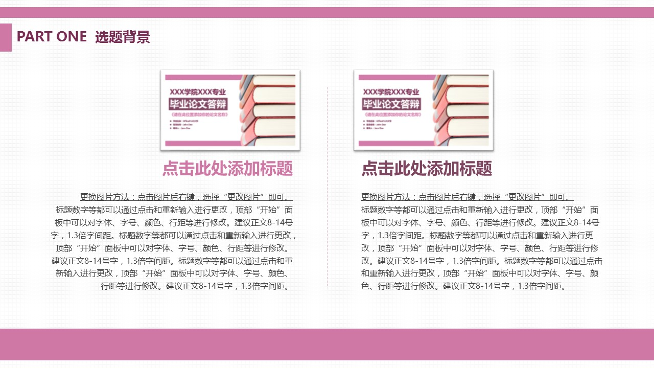 浅紫色清新风格大学论文开题报告PPT模板下载_预览图30