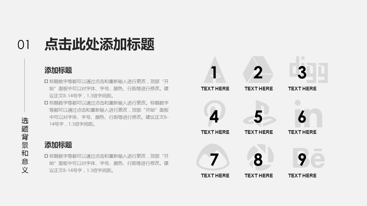 灰白色极致简约风格总结报告PPT模板下载_预览图22