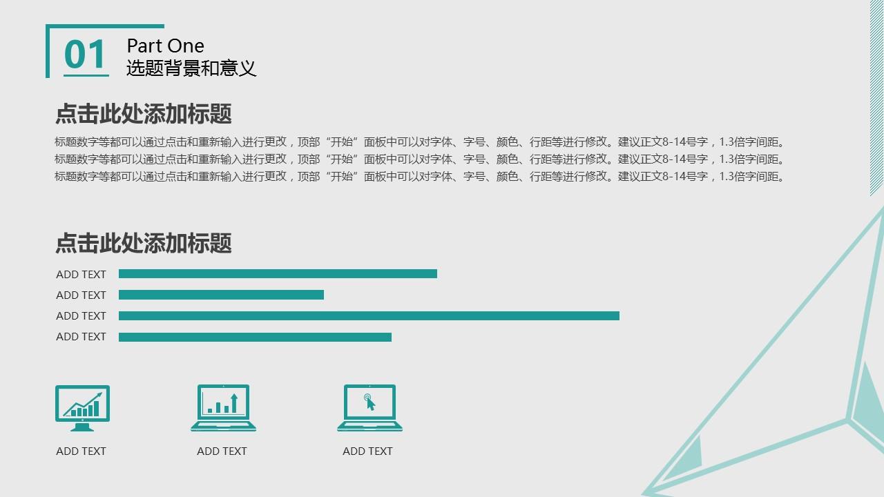 人文社交活动研究论文答辩PPT模板下载_预览图22