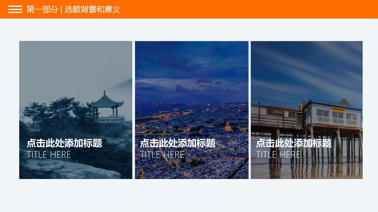 中国特色旅游业发展研究报告PPT下载模板_预览图22