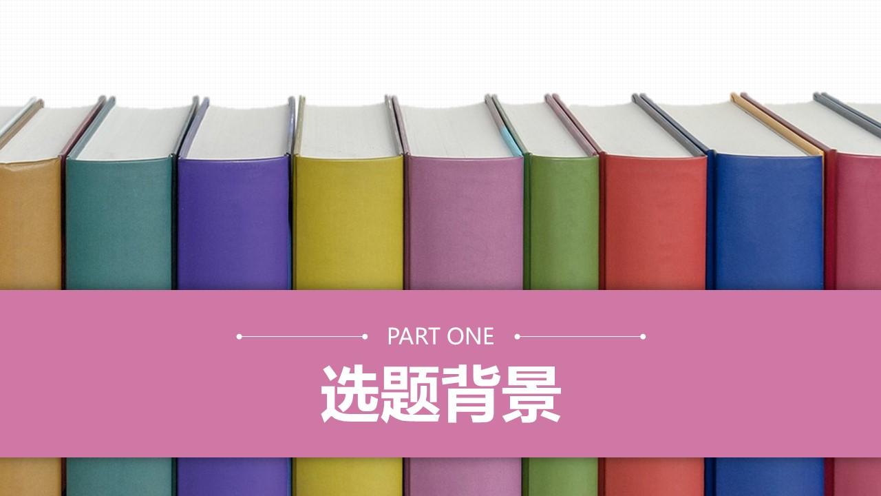 浅紫色清新风格大学论文开题报告PPT模板下载_预览图28