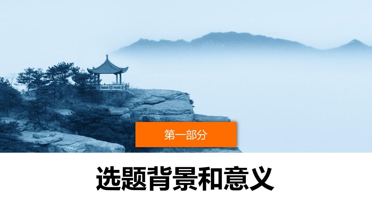 中国特色旅游业发展研究报告PPT下载模板_预览图24
